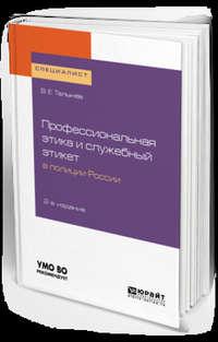 Обложка «Профессиональная этика и служебный этикет в полиции России 2-е изд. Учебное пособие для вузов»