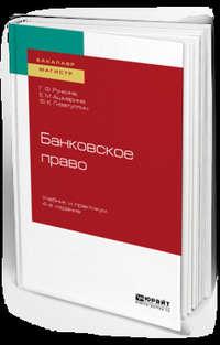 Обложка «Банковское право 4-е изд., пер. и доп. Учебник и практикум для бакалавриата и магистратуры»