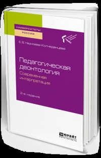 Обложка «Педагогическая деонтология: современная интерпретация 2-е изд. Учебное пособие для бакалавриата и магистратуры»
