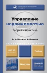 Обложка «Управление недвижимостью: теория и практика. Учебник для академического бакалавриата»