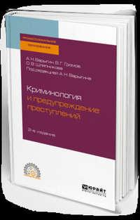 Обложка «Криминология и предупреждение преступлений 2-е изд. Учебное пособие для СПО»