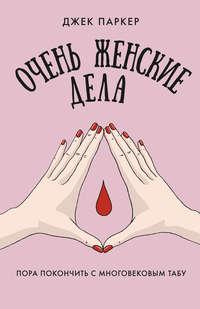 Обложка «Очень женские дела. Пора покончить с многовековым табу»