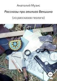 Обложка «Рассказы про геолога Векшина»