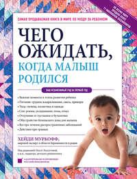 Обложка «Чего ожидать, когда малыш родился»
