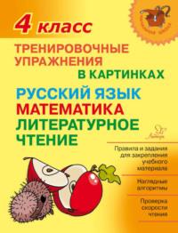 Обложка «Тренировочные упражнения в картинках. Русский язык, математика, литературное чтение. 4 класс»