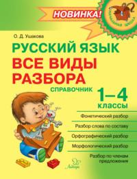 Обложка «Русский язык. Все виды разбора. Справочник. 1–4 классы»