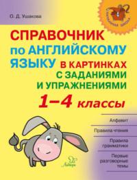 Обложка «Справочник по английскому языку в картинках с заданиями и упражнениями. 1–4 классы»