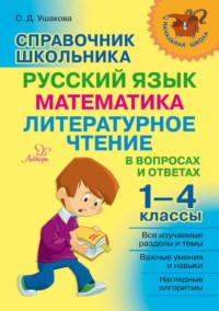 Обложка «Справочник школьника. 1–4 классы. Русский язык, математика, литературное чтение в вопросах и ответах»