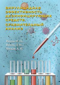 Обложка «Вирулицидная эффективность дезинфицирующих средств. Сравнительный анализ»