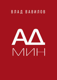 Обложка «Администратор салона красоты»