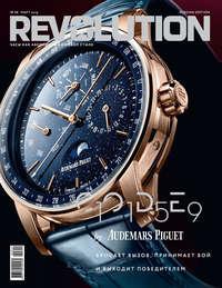 Обложка «Журнал Revolution №58,март 2019»