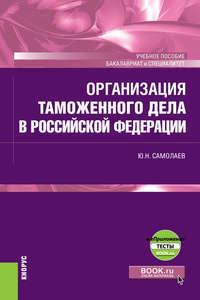 Обложка «Организация таможенного дела в Российской Федерации + еПриложение: тесты»