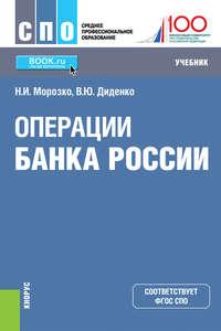 Обложка «Операции Банка России»