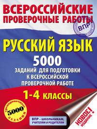 Обложка «Русский язык. 5000 заданий для подготовки к всероссийской проверочной работе. 1–4 классы»