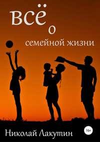Обложка «Всё о семейной жизни»