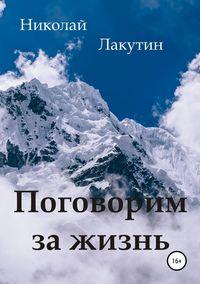 Обложка «Поговорим за жизнь»