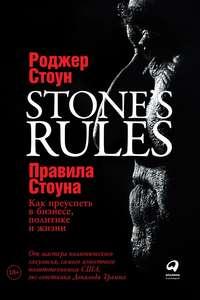 Обложка «Правила Стоуна»