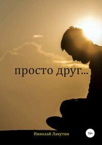 Обложка «Просто друг»