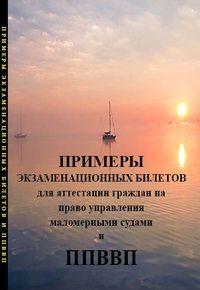Обложка «Примеры экзаменационных билетов для аттестации граждан на право управления маломерными судами и правила плавания по внутренних водным путям РФ»