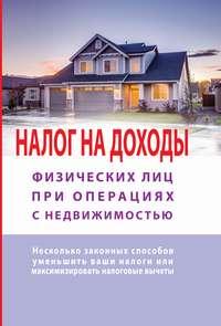 Обложка «Налог на доходы физических лиц при операциях с недвижимостью. Самоучитель»