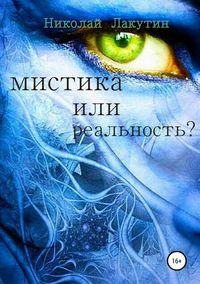 Обложка «Мистика или реальность?»