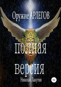 Обложка «Оружие Арлегов. Полная версия»