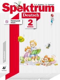 Обложка «Немецкий язык. 2 класс»