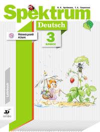 Обложка «Немецкий язык. 3 класс»