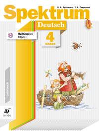 Обложка «Немецкий язык. 4 класс»