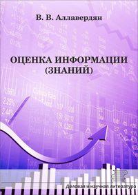 Обложка «Оценка информации (знаний)»