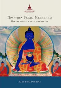 Обложка «Практика Будды Медицины. Наставления в затворничестве»