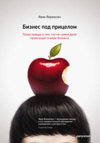 Обложка «Бизнес под прицелом. Голая правда о том, что на самом деле происходит в мире бизнеса»