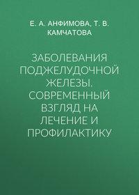 Обложка «Заболевания поджелудочной железы. Современный взгляд на лечение и профилактику»