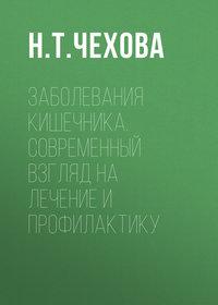 Обложка «Заболевания кишечника. Современный взгляд на лечение и профилактику»
