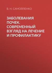 Обложка «Заболевания почек. Современный взгляд на лечение и профилактику»