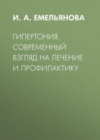 Обложка «Гипертония. Современный взгляд на лечение и профилактику»