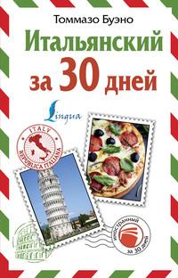 Обложка «Итальянский за 30 дней»
