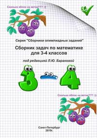 Обложка «Сборник задач по математике для 3–4 классов»