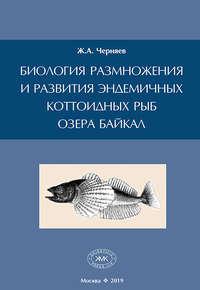 Обложка «Биология размножения и развития эндемичных коттоидных рыб озера Байкал»