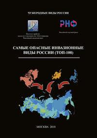 Обложка «Самые опасные инвазионные виды России (ТОП-100)»