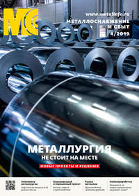 Обложка «Металлоснабжение и сбыт №04/2019»