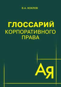 Обложка «Глоссарий корпоративного права»