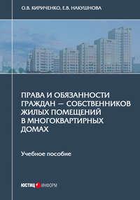 Обложка «Права и обязанности граждан – собственников жилых помещений в многоквартирных домах»