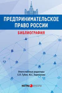Обложка «Предпринимательское право России. Библиография»
