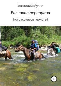 Обложка «Рисковая переправа (из рассказов геолога)»
