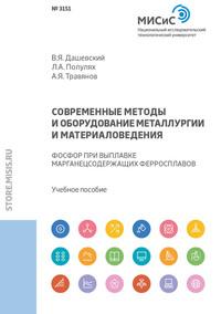 Обложка «Современные методы и оборудование металлургии и материаловедения. Фосфор при выплавке марганецсодержащих ферросплавов»