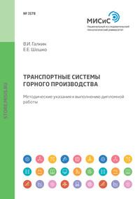 Обложка «Транспортные системы горного производства. Методические указания к выполнению дипломной работы»