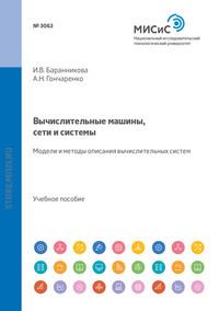 Обложка «Вычислительные машины, сети и системы. Модели и методы описания вычислительных систем»