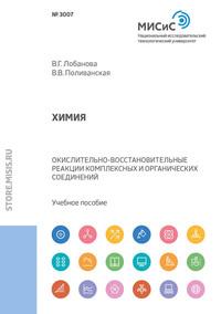 Обложка «Химия. Окислительно-восстановительные реакции комплексных и органических соединений»