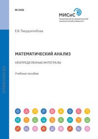 Обложка «Математический анализ. Неопределенные интегралы. Задачник»